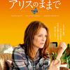 「アリスのままで」(2014)