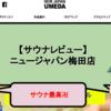 【サウナレビュー】ニュージャパン梅田店。大阪梅田のサウナ