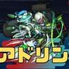 【モンスト】EXアドリンの友情コンボがアツい!新型ボムスロー!~秘海の冒険船~