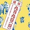 高島おどり(盆踊り大会)に参加してきました!