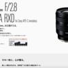【気になる!】Tamron 11-20mm F/2.8 DiⅢ-A RXD (Model B060)
