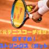 【元テニスコーチ推奨】おすすめナイロンストリングス(ガット) 5選!