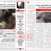 IS機関紙ナバア・ヘッドライン【9】(2018年5~8月)130~145号