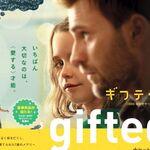 映画「ギフテッド gifted」(ほぼネタバレ)マッケナ・グレイスちゃん11歳の演技につきるかな