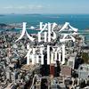 福岡という街  その1 青さんのオートバイへの道