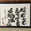 奈良県はすべて山の中? 山鳩と龍神に出会う:御朱印:丹生川上神社上社