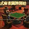 『FF14』ドマ式麻雀で上級者相手に最近リーチをかけない理由