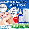 虫歯・歯周病・口臭予防もできる薬用ちゅらトゥースホワイトニングの効果を暴露!