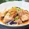 玉ねぎとポン酢のさっぱり感!鶏肉とナスのオニポン炒めの作り方・レシピ