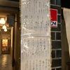 祇園 縁むすび縁 とてもヤバイ店を発見!店長 鶴ちゃん、いったい何者?(^_^;) アムロ、行きまーーす! 縄手末吉東入北側