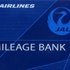 Travel Tool 旅のマイル JAL(JMBカード) 無料マイレージカードの種類