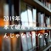 2019年に買ったものリスト、コノキは本で破産する...んじゃないかな?