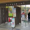 【古生物スポット紹介】東山動植物園