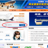 EMSで中国へ郵送する際の注意点