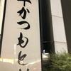 新宿の「牛カツもと村」でご飯♪♪