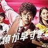 『探偵が早すぎる』6話ネタバレ感想。橋田さんのトリック返し