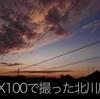 【作例】LX100初代で撮る!LX100m2が発売されている今だからこそ in 北川尻
