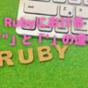 "Rubyにおける「""」と「'」の違い"