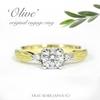 """幸せを運ぶ""""olive/オリーブ""""の指輪"""