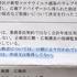 秋の情報公開新作🍁 広報アドバイザーがコロナ公表基準について中野区に助言した文書は不存在(2020年9月)