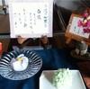 今週(8/31〜9/5)の季節の和菓子