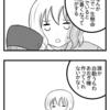 【4コマ】すごく暑い