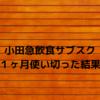 【サブスク】小田急の飲食サブスクEMot1ヶ月使い切りました!