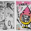 【通巻300号記念特大号】コミックビーム10月号発売!「宇宙戦争」16話掲載!