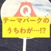テーマパーク・遊園地の限定うちわが登場...!?
