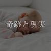 【ドラマ】コウノドリ 第2シリーズ 第1話 感想 産むまでが奇跡、産んでからが現実。