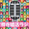 吉祥寺婚活ラジオ #3 結婚相談所の選び方