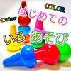 ★育児英語★ 67・色遊び