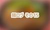 【鍋ログ】〆まで美味しいごま担々鍋つゆ【15】
