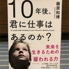 藤原和博さんの『10年後、君に仕事はあるのか?-未来を生きるための「雇われる力-」』読了〜感想書評レビュー〜