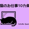 真面目すぎる人必見!猫に学ぶ「猫のお仕事10カ条」