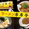 【来来亭】メニューは全て手書き!!!定食が豊富な青梅市のラーメン店!