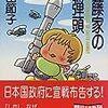 13期・24冊目 『斎藤家の核弾頭』