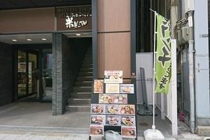米どころん スーパーホテル西本町店(大阪市西区)