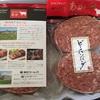 北海道 浦臼町からふるさと納税のお礼品が到着:神内和牛あか 100%ハンバーグ 10枚詰合せ