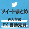 みんなのFX自動売買ツイートまとめ