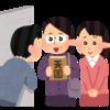 今の日本は、本来は豊かな生活を送る為の「手段」であった「働く」ということが「目的」になった労働教社会なのでは?