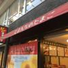 こだわりの卵屋さん「とよんちのたまご武蔵小山店」でちょっと贅沢な卵が買えます。