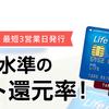 ライフカードは年会費無料でお誕生日月3倍(1、5%)の高還元率カード!イオンカードやビックカメラSuicaカードと比較!