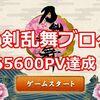 2018年3月刀剣乱舞ブログが65600PV達成!