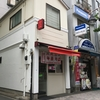 【今週のラーメン2775】 Noodle Kitchen GUNNERS (川崎・新丸子) 汐そば 大盛