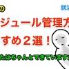 【就活日記#4】就活時のおすすめスケジュール管理方法2選!