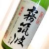 霧筑波 初搾り(浦里酒造・つくば市)
