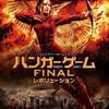 映画『ハンガー・ゲーム FINAL:レボリューション』
