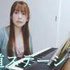 うつ病引きこもりだけど、報道ステーションのOPテーマ曲をピアノで弾いてみたよ。 / I am ショートバージョン