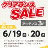 《アーティス3F》クリアランスセールは明日と明後日!!!